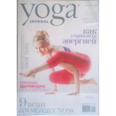 Yoga journal, 2018/№93 май-июнь