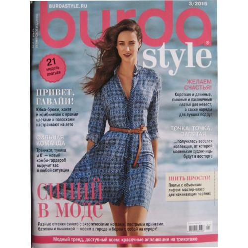 burda журнал 2015 скачать выкройки