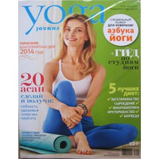 Yoga journal, 2013/№58, Библиотека Yoga Journal, спецвыпуск.